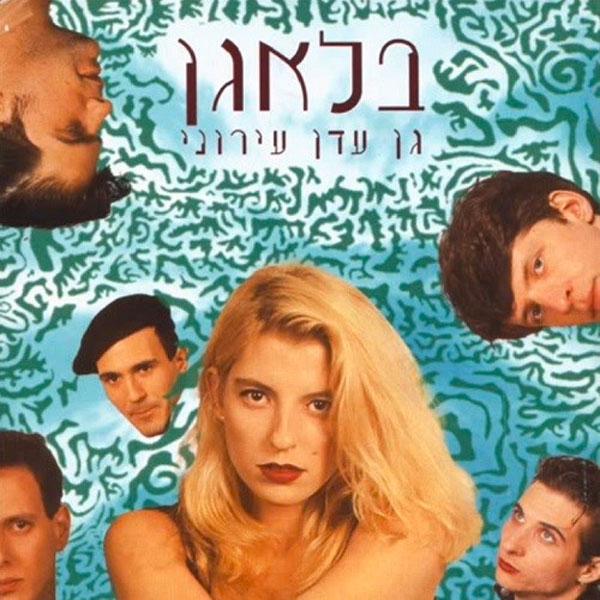 בלאגן - גן עדן עירוני (1990)