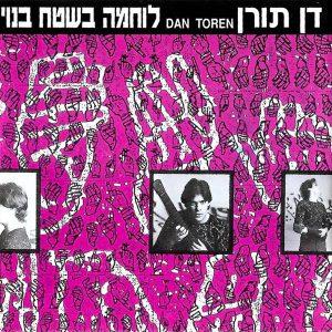 תמונת אלבום לוחמה בשטח בנוי 1988