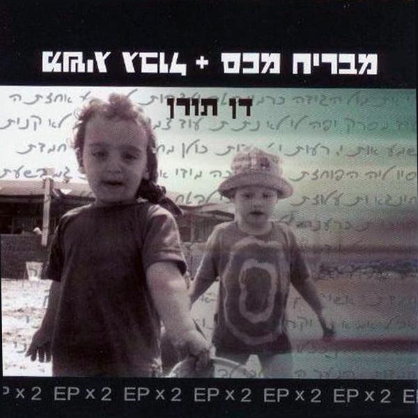 עטיפת ה-EP הכפול ״מבריח מכס + משיג גבול״ 2003+2004