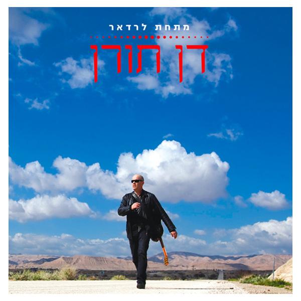 עטיפת האלבום מתחת לרדאר 2011