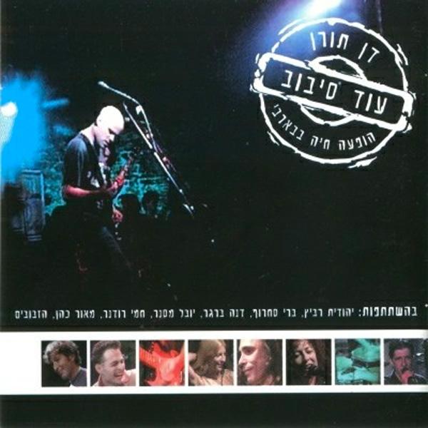 עטיפת האלבום עוד סיבוב 2002