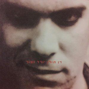 עטיפת אלבום יורד נמוך 1996